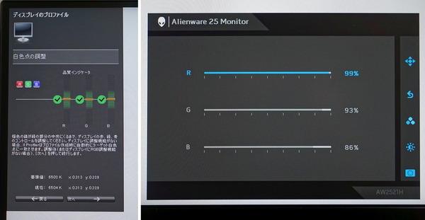 Alienware AW2521H review_08029_DxO-horz