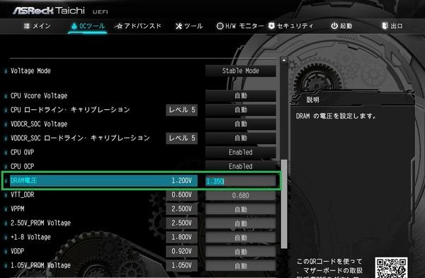 ASRock X470 Taichi_BIOS_OC_20