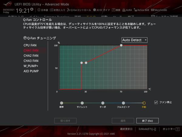 ASUS ROG MAXIMUS XIII APEX_BIOS_Fan_8