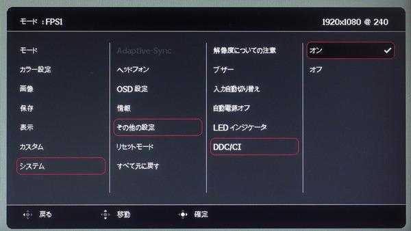 ZOWIE XL2746K_OSD_DDC-DI
