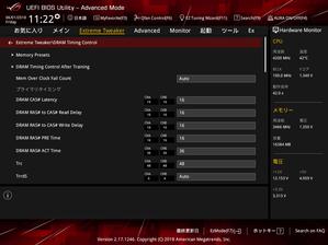 ASUS ROG CROSSHAIR VII HERO (Wi-Fi)_OC Test_BIOS (2)