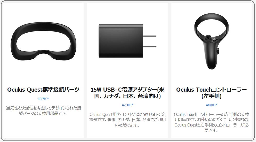 Oculus Quest_accessories (2)