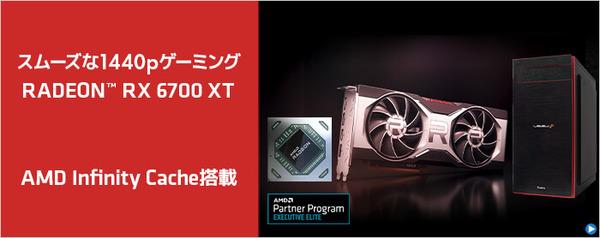 Radeon RX 6700 XT BTO PC_PC-Koubou