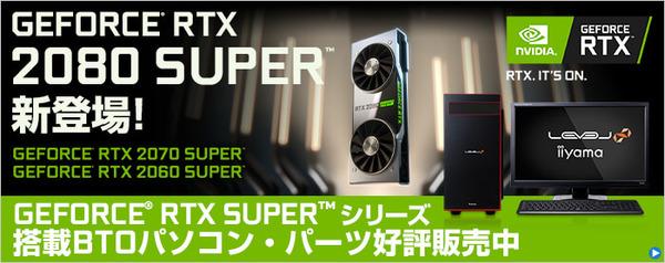 パソコン工房のRTX 20XX SUPERシリーズまとめページへ