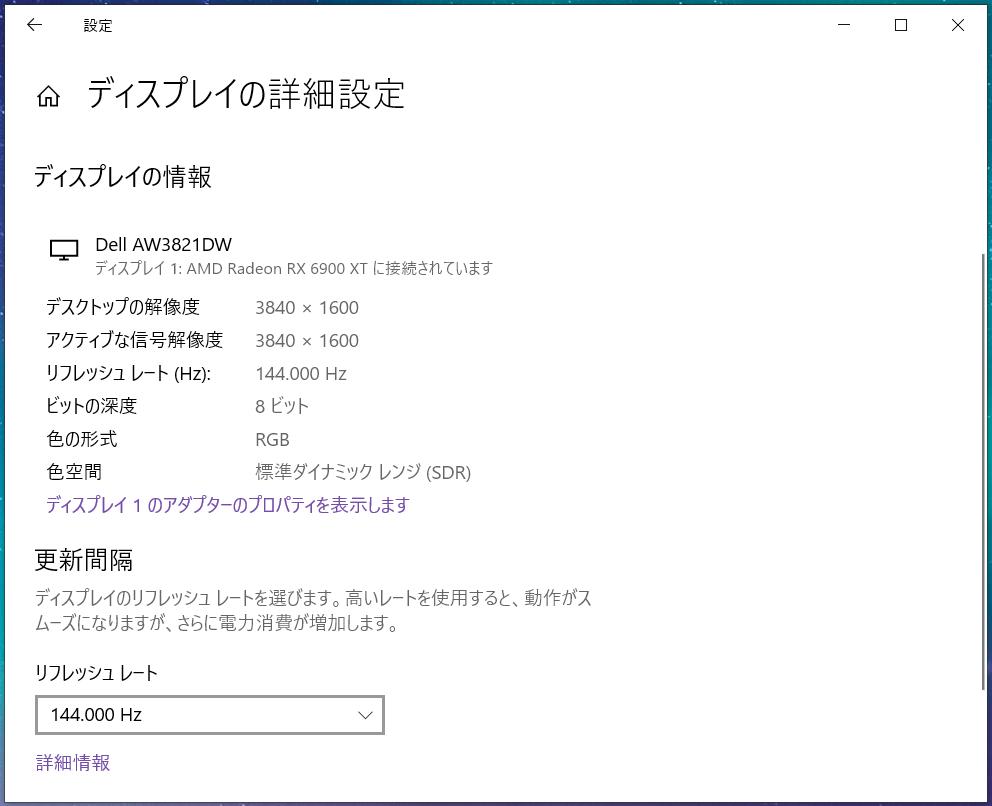 Alienware AW3821DW_144Hz_AMD