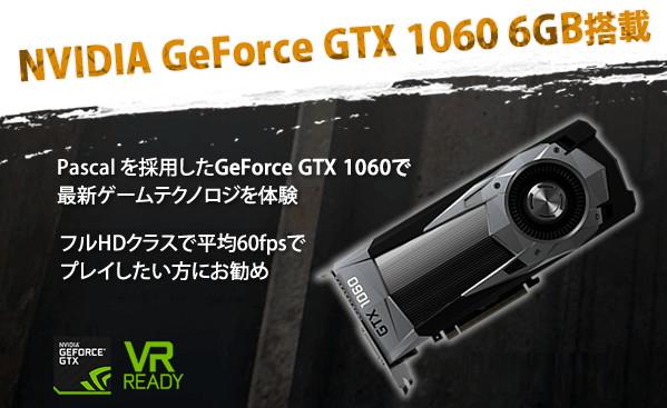GTX 1060搭載のおすすめBTO PC