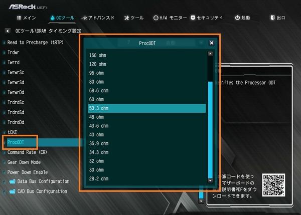 ASRock B450 Steel Legend_BIOS_OC_17