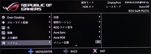 ASUS ROG SWIFT PG27UQ review_02498