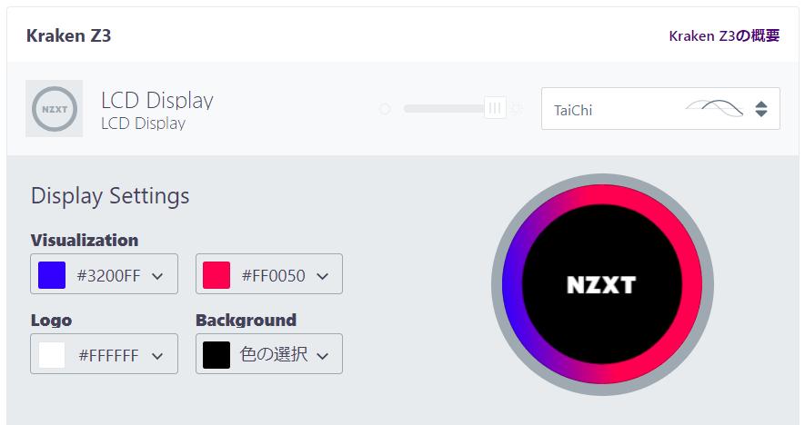 NZXT KRAKEN Z73_LCD_11