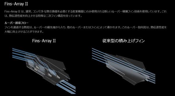 GIGABYTE Fins-Array II