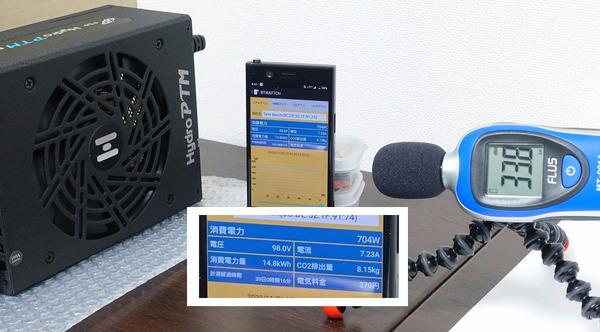 FSP Hydro PTM PRO 850W review_06756_DxO