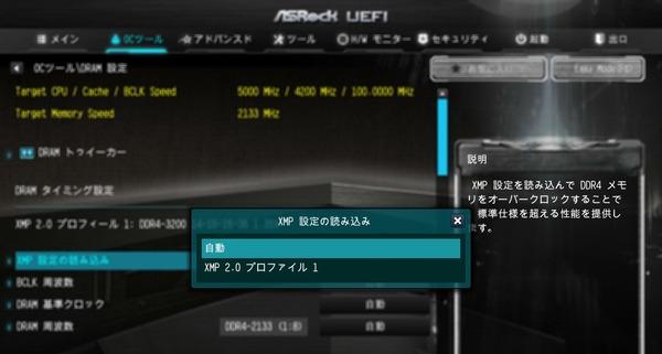 メモリOC設定_2