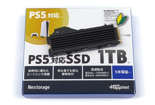 Nextorage NEM-PA 1TB
