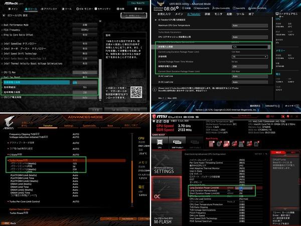 Intel-Z490_Power-Limit