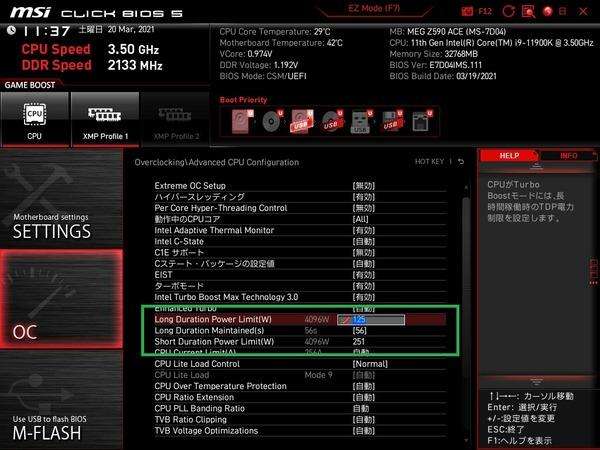 MSI MEG Z590 ACE_BIOS_OC_21
