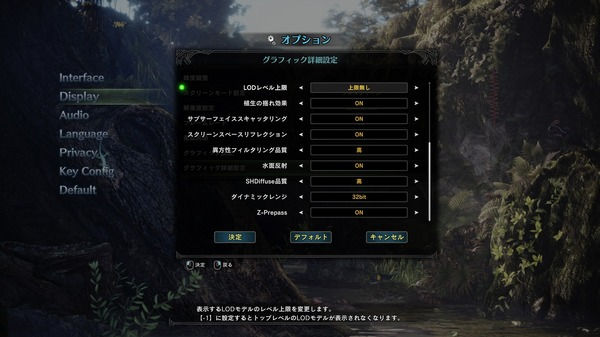 MONSTER HUNTER WORLD PC_graphic setting_3