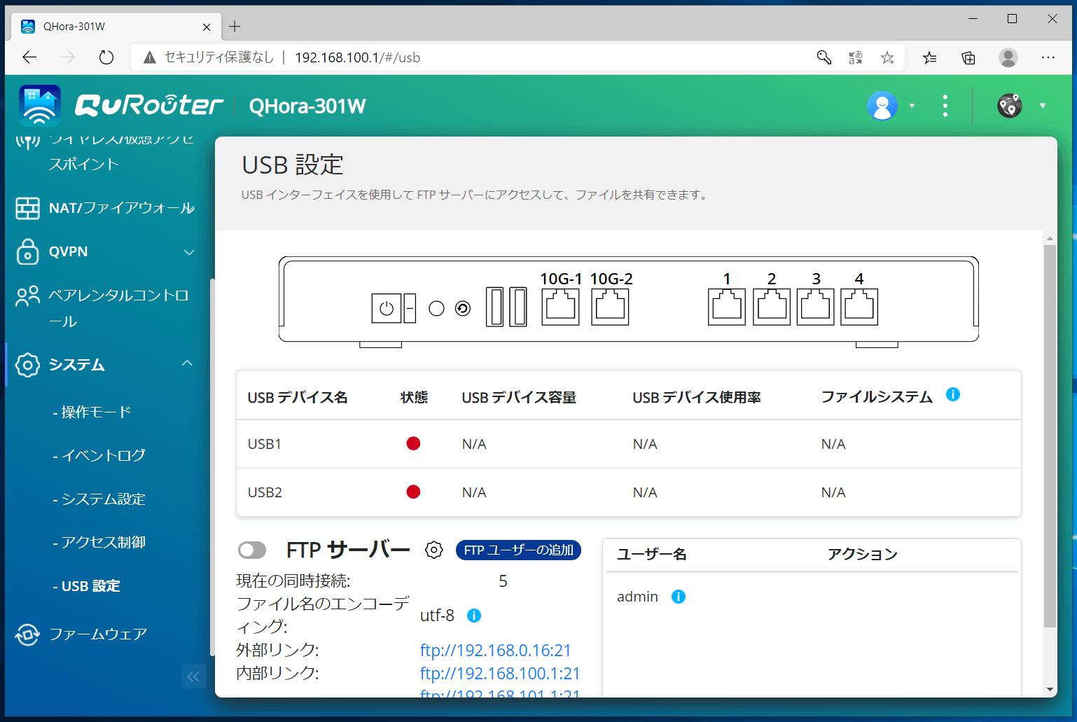 QNAP QHora-301W_setting_7_USB