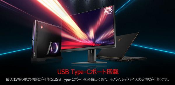 MSI OPTIX MAG251RX_USB Type-C