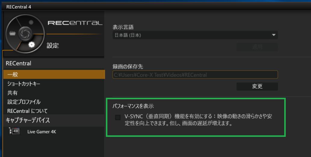 AVerMedia RECentral_V-Sync
