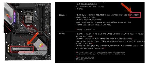 Z490 PG Velocita_PCIE