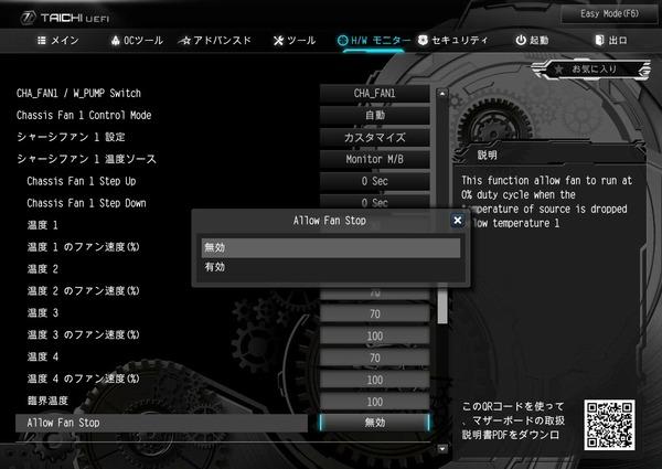 ASRock X299 Taichi CLX_BIOS_Fan_6