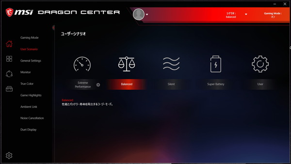 MSI Dragon Center_3_User Scenario