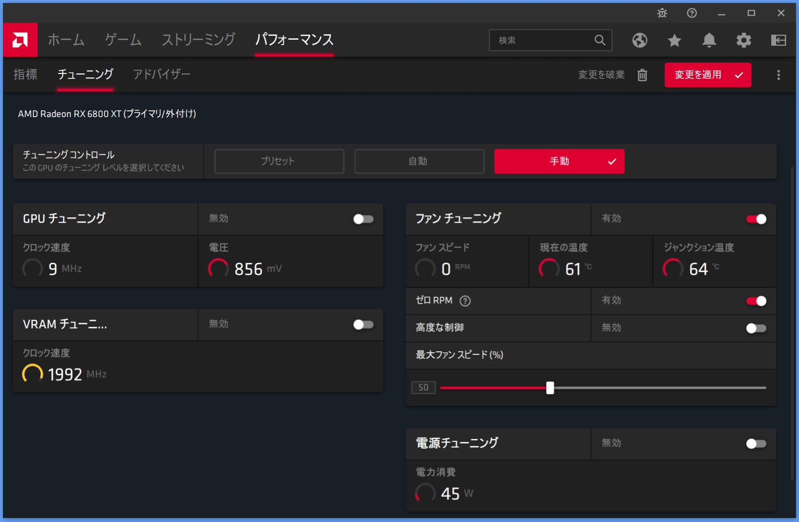Radeon RX 6800 XT_Radeon-Setting_7-1_Fan