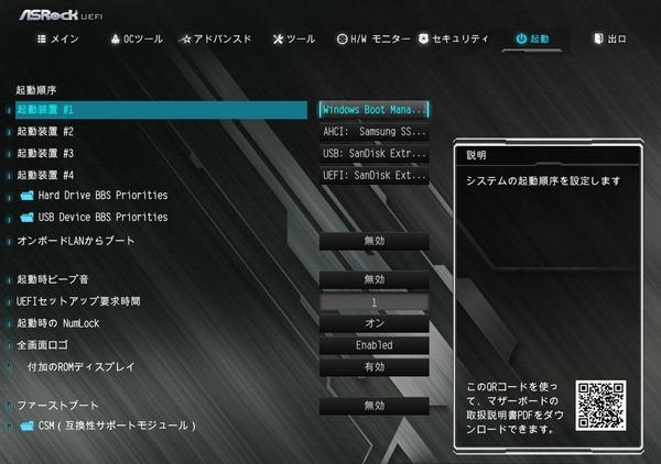 ASRock B450 Steel Legend_BIOS_5