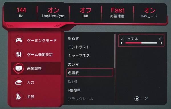 LG 27GN950-B_OSD_color_temp_manual