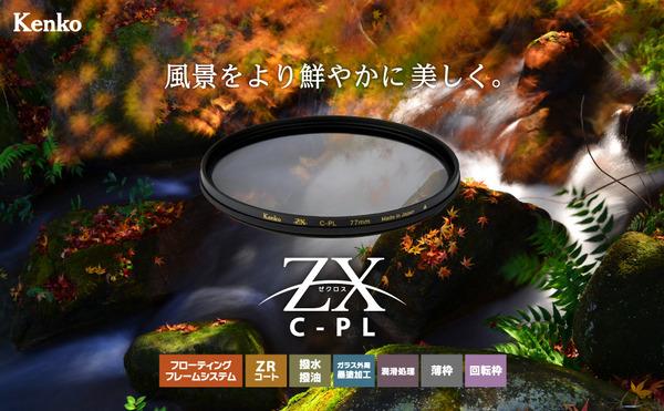 Kenko ZX C-PL_top