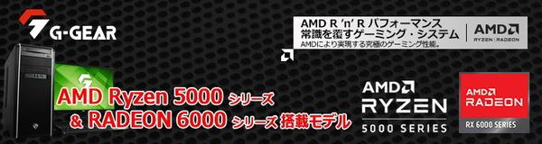 Radeon RX 6000 BTO PC_TSUKUMO