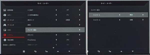 Acer Predator XB323QK NV_hotkey (1)-horz