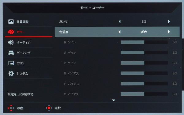Acer Nitro XV282K KV_OSD_Color-Temp