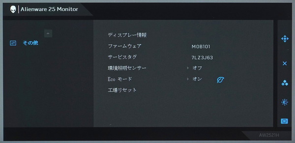 Alienware AW2521H_OSD_Menu (9)