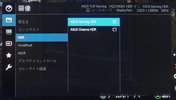ASUS TUF Gaming VG279QM_OSD_HDR