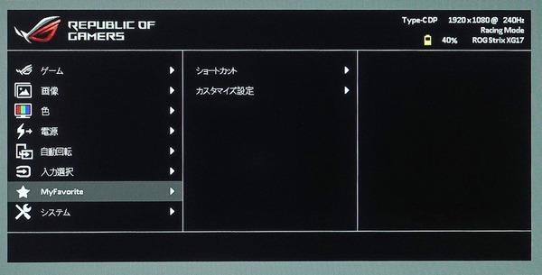 ASUS ROG Strix XG17AHPE_OSD_menu (7)