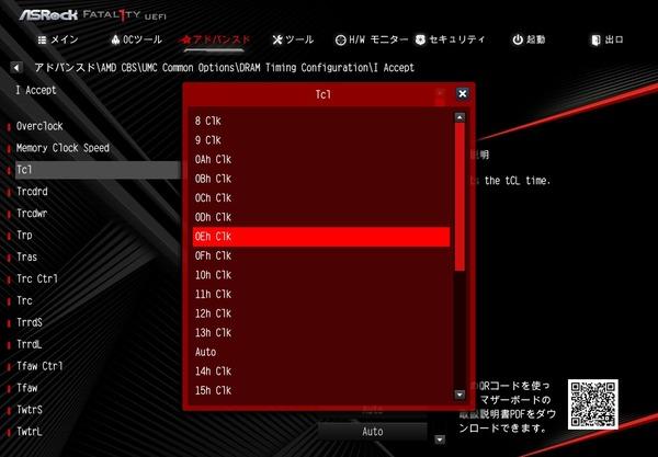 ASRock Fatal1ty X470 Gaming-ITX/ac_BIOS_OC_16