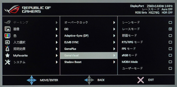 ASUS ROG Strix XG279Q_OSD_Mode