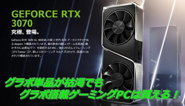 RTX 3070搭載ゲーミングPCのおすすめ5選