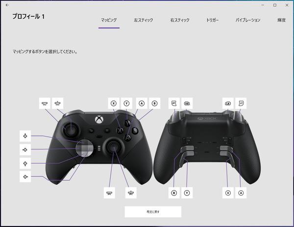Xbox accessary_Elite2_custom_3