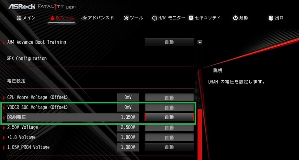 ASRock Fatal1ty X470 Gaming-ITX/ac_BIOS_OC_7