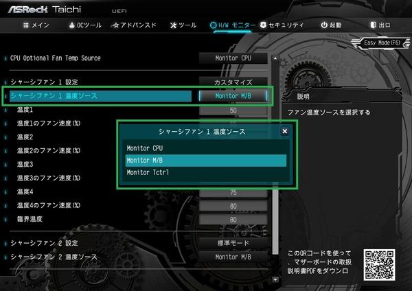 ASRock X399M Taichi_BIOS_13