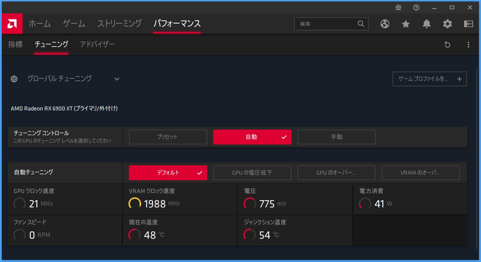 Radeon RX 6900 XT_Radeon-Setting_1