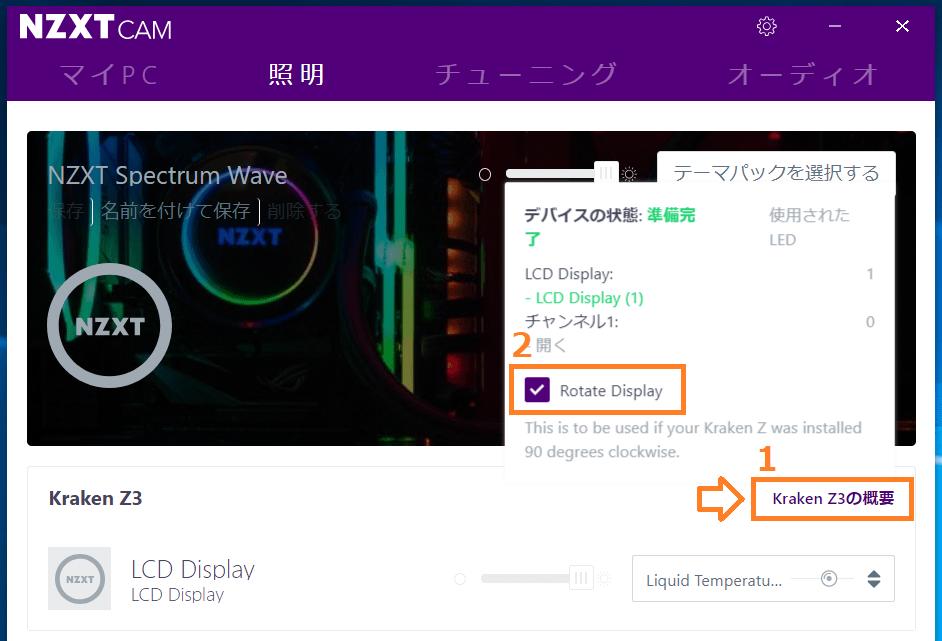 NZXT KRAKEN Z73_LCD_Rotation