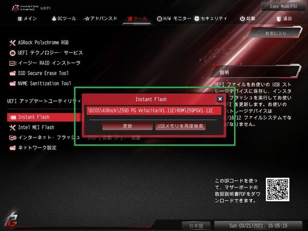 ASRock Z590 PG Velocita_BIOS_7