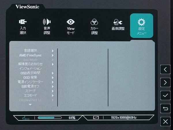 ViewSonic XG2405-7_OSD_menu (6)