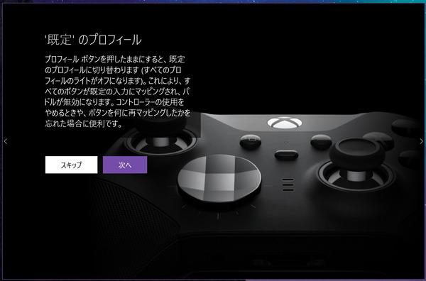 Xbox accessary_Elite2_guide (5)