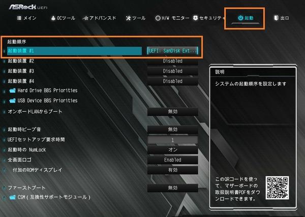 ASRock B450 Steel Legend_BIOS_6