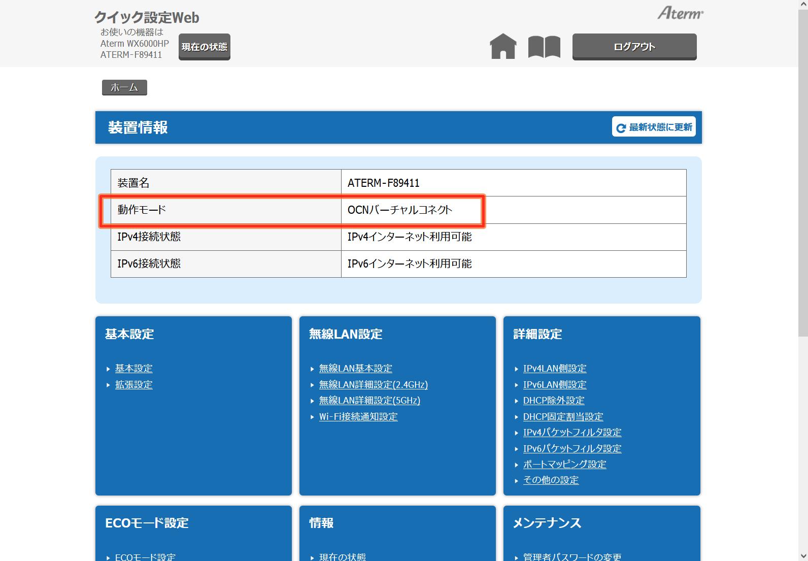 Aterm WX6000HP_settings_ipoe_3