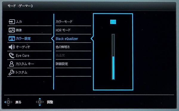 BenQ EX2780Q_OSD_Black eQualizer